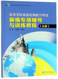 高等学校英语应用能力考试新编专项辅导与训练教程(A级)/高等学校英语应用能力考试(A级)辅导系列