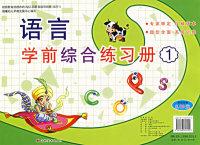 语言学前综合练习册1