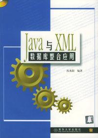 Java与XML 数据库整合应用(含盘)