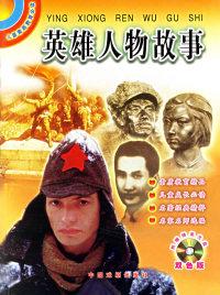 英雄人物故事(双色版)(附VCD光盘一张)——儿童素质教育必读(注音版)