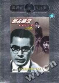 懒夫睡汉…黑泽明作品集(DVD)
