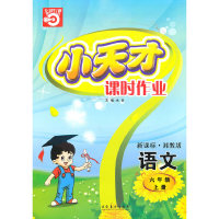 语文六年级上册(新课标·湘教版)小天才课时作业(2010年5月印刷)赠试卷