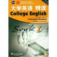 大学英语精读BOOK 1(第三版学生用书)(无光盘)