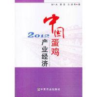 2012-中国蛋鸡产业经济