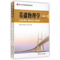 基础物理学(第三版)(上下两册)