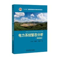 电力系统暂态分析(第四版)
