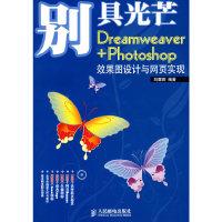别具光芒——Dreamweaver+Photoshop效果图设计与网页实现