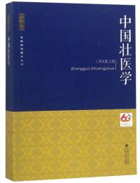 中国壮医学/民族团结进步丛书