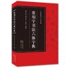 书法篆刻工具书系列-常用字书法六体字典