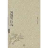 黄遵宪诗选--古典诗词名家