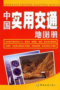 最新实用中国交通图册