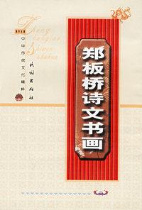 郑板桥诗文书画——中华传统文化精粹(上下)