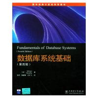 数据库系统基础(第4版)——国外经典计算机科学教材系列