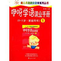 咿呀学语课业手册(0-3岁家庭用书1)/聋儿早期康复教育系列丛书(聋儿早期康复教育系列丛书)