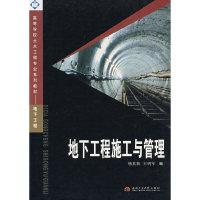 地下工程施工与管理