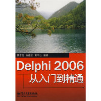 Delphi 2006从入门到精通