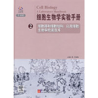 细胞生物学实验手册(2)(导读版)(科爱传播生命科学)