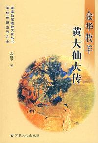 金华牧羊——黄大仙大传