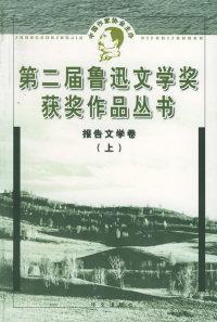 第二届鲁迅文学奖获奖作品丛书.报告文学(上、下)