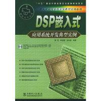 DSP嵌入式应用系统开发典型实例
