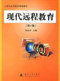 现代远程教育(第2版)