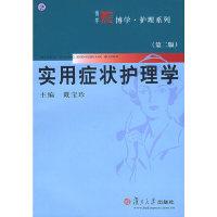 实用症状护理学(第二版)(博学·护理系列)