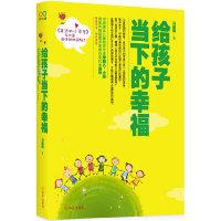 给孩子当下的幸福(中国著名儿童教育专家李跃儿、小巫,国际华德福教育亚洲首席代表苔米倾情作序、郑重推荐。)