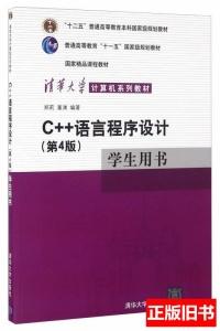 C++语言程序设计(第4版)学生用书(内容一致,印次、封面或原价不同,统一售价,随机发货)