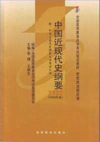 中国近现代史纲要(课程代码 3708)(2008年版)