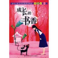当代儿童文学名家作品精选童话卷——成长的书香(2)
