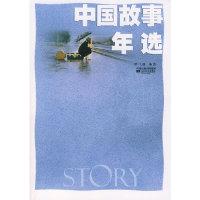 中国故事年选