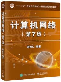 計算機網絡(第7版)(內容一致,印次、封面或原價不同,統一售價,隨機發貨)