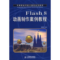 Flash 8动画制作案例教程(中等职业教育规划教材)