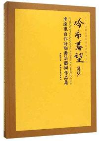 岭南春望:李远东自作诗联书法艺术作品集