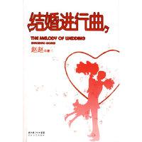 结婚进行曲(赵赵08年新作)