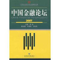 中国金融论坛(2007)