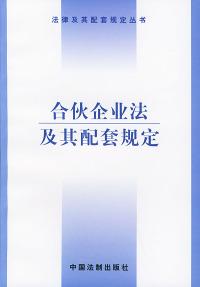 合伙企业法及其配套规定/法律及其配套规定丛书