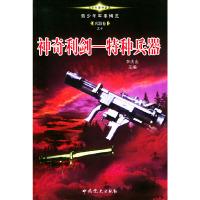 青少年军事博览.兵器卷(1-10卷)