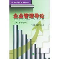 企业管理导论(2002年修订版)——高等学校文科教材