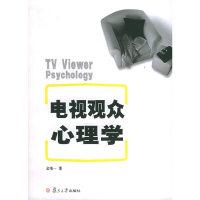 电视观众心理学(TV Viewer Psychology)