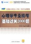 心理学专业统考基础过关2000题 2010版