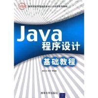 Java程序设计基础教程