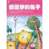 原创经典美绘版.最贴近孩子的童话读本---爱做梦的兔子