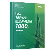 2020考研数学(三)题源解析经典1000题(全二册)