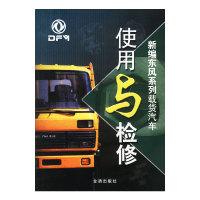 新编东风系列载货汽车使用与检修