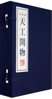 天工开物(全四册)