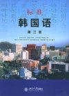 标准韩国语(第三册)