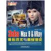 3ds Max 9 & VRay 核心技术与高级渲染