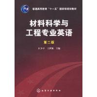 材料科学与工程专业英语(第二版)