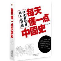 每天懂一点中国史